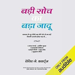 Badi Soch Ka Bada Jadu [The Magic of Thinking Big] audiobook cover art