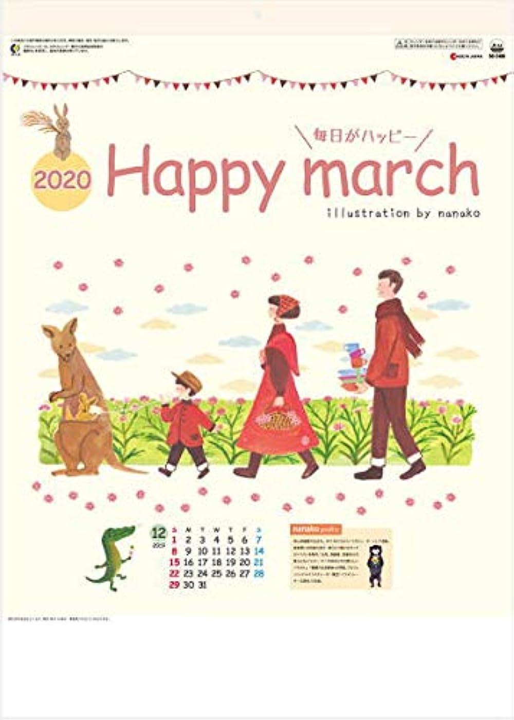 スロープ男らしいうまかわいいイラストカレンダー 2020年 nanako作品