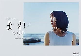 NHK連続テレビ小説 まれ 写真集 (教養・文化シリーズ)