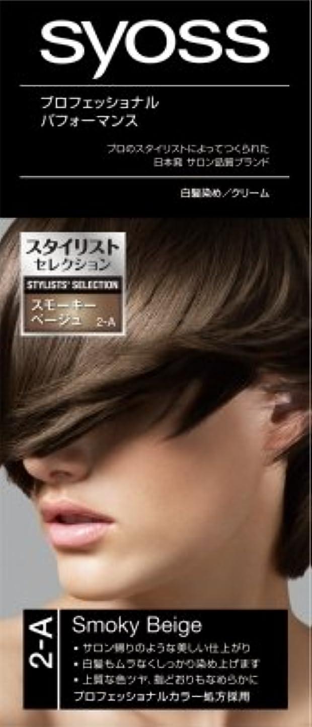 連想インレイかけるシュワルツコフヘンケル サイオスヘアカラーC 2Aスモーキーベージ クリームタイプのヘアカラー(おしゃれ染め) 女性用×36点セット (4987234360628)