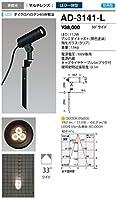 山田照明/屋外スポットライト AD-3141-L 電気工事必要型