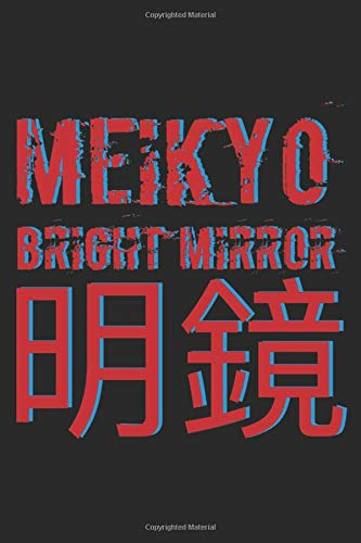 Meikyo - Shotokan Karate Notebook Journal| Dairy | Planner: Lined Notebook 6 x 9 inch 120 pages (Martial Arts Collection)