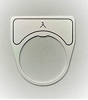 マルヤス電業 φ25スイッチ用銘板(アルミ)、表示 「入」、X-25-102