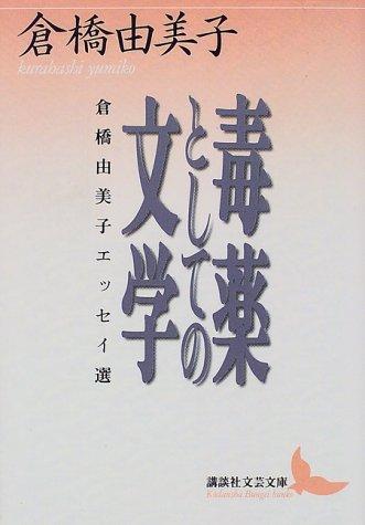 毒薬としての文学―倉橋由美子エッセイ選 (講談社文芸文庫)