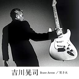 Amazon Music Unlimited 吉川晃司 Brave Arrow 焚き火