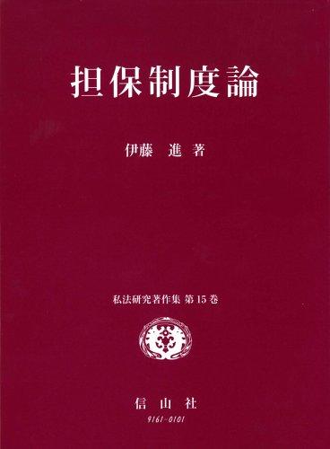 担保制度論 (私法研究著作集 (第15巻))の詳細を見る