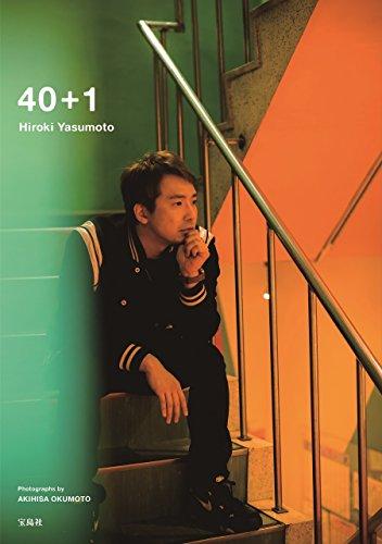 安元洋貴 1stフォトブック 40+1 【スペシャルトークCD付き】