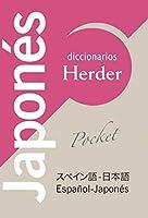 Diccionario pocket japonés/ Japanese Pocket Dictionary