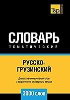 Русско-грузинский тематический словарь 3000 &#