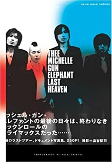 THEE MICHELLE GUN ELEPHANT写真集 『LAST HEAVEN』