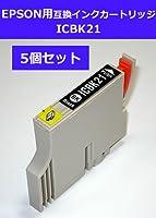 【ICBK21 EPSON互換インク】ブラック×5個セット【ICチップ付】
