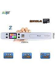 Inlight iscan02 ハンディスキャナー WIFI 対応 モバイルスキャナー 携帯式ハンディスキャナー モバイルスキャナ JPEG PDF OCRスキャナ ポータブルスキャナー A4 CIS 1050dpi