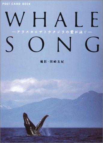 ホエールソング―アラスカにザトウクジラの愛が泳ぐ (新風舎文庫)
