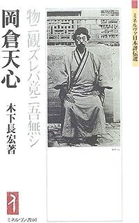 岡倉天心:物ニ観ズレバ竟ニ吾無シ (ミネルヴァ日本評伝選)