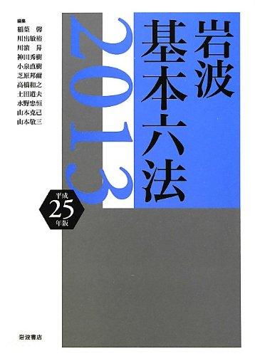 岩波 基本六法 平成25(2013)年版