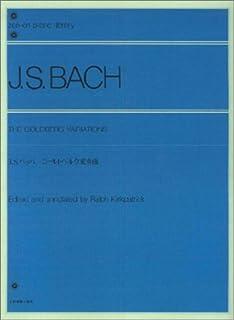 J.S.バッハゴールトベルク変奏曲 全音ピアノライブラリー