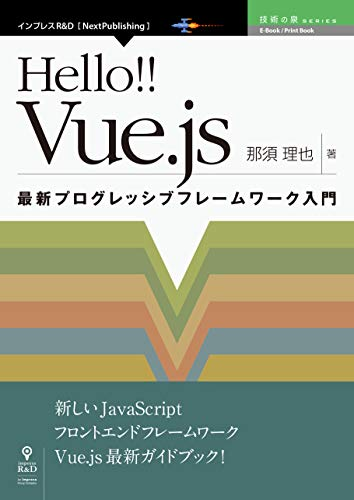 Hello!! Vue.js 最新プログレッシブフレームワーク入門 Hello!!Vue&Nuxtシリーズ (技術の泉シリーズ(NextPublishing))