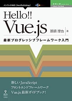 [那須 理也]のHello!! Vue.js 最新プログレッシブフレームワーク入門 Hello!!Vue&Nuxtシリーズ (技術の泉シリーズ(NextPublishing))