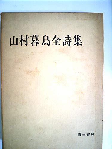 山村暮鳥全詩集 (1964年)の詳細を見る