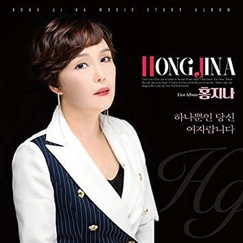 Hong Jina First Album