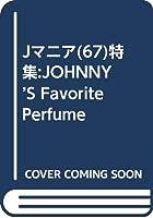 Jマニア(67)特集:JOHNNY'S Favorite Perfume