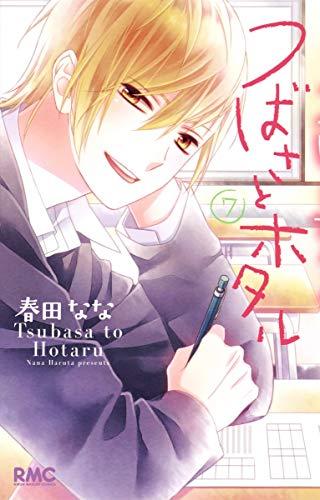 つばさとホタル 7 (りぼんマスコットコミックス)