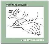 【メーカー特典あり】Dear My Generation(特典:蔵出し4曲(カバー)入りラジオCD「レディオソロイズム」)