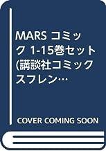 MARS コミック 1-15巻セット (講談社コミックスフレンドB)