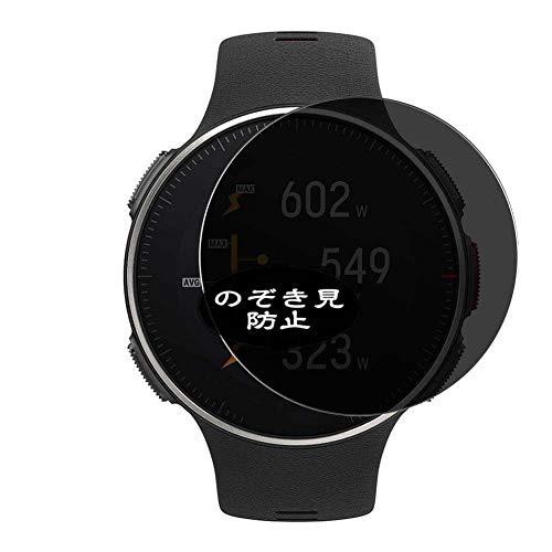 Vaxson Anti Spy Schutzfolie, kompatibel mit Polar Vantage V Titan smartwatch Smart Watch, Displayschutzfolie Bildschirmschutz Privatsphäre Schützen [nicht Panzerglas]
