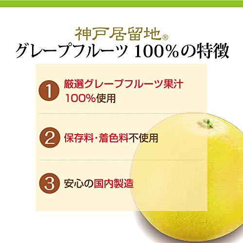 神戸居留地グレープフルーツ100%缶185g×30本[保存料着色料不使用グレープフルーツジュース国内製造]