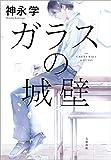 ガラスの城壁 (文春e-book)