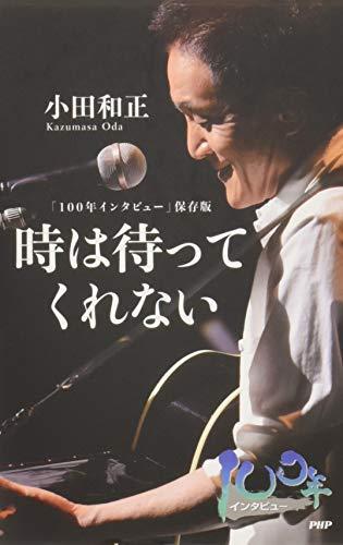 「100年インタビュー」保存版 時は待ってくれない (100年インタビュー 保存版) - 小田 和正