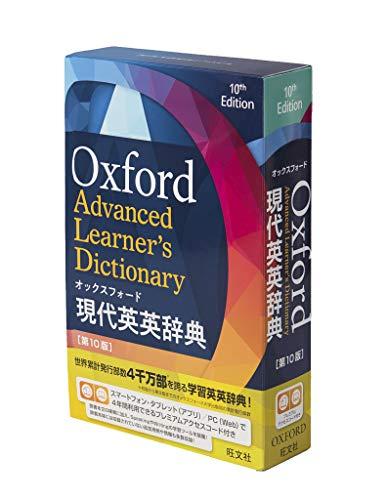 旺文社『オックスフォード現代英英辞典第10版』