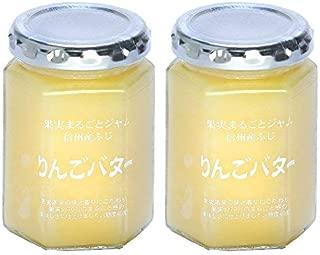 果実まるごとジャム 信州産ふじ りんごバター 155g×2P 【2個セット】