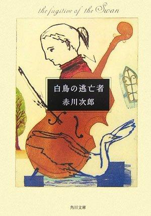 白鳥の逃亡者 (角川文庫)の詳細を見る