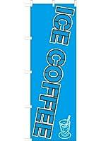 ICE COFFEE(水色) のぼり旗