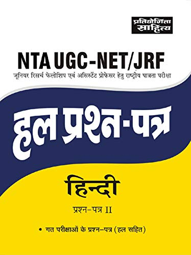 UGC NET Hindi 2 HUL PRASHAN PATR