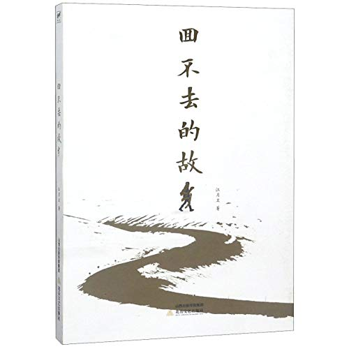 The Hometown With No Turning Back (Chinese Edition)
