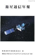 衛星通信年報〈平成20年版〉