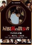 屋根裏の散歩者<廉価盤>[DVD]