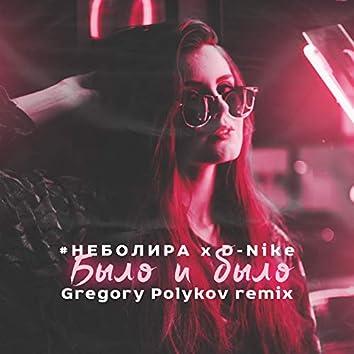 Было и было (Grigory Polykov Remix)