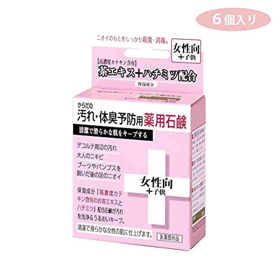 熟達パンチポンペイCTY-SF 6個入り からだの汚れ?体臭予防用 薬用石鹸 女性向き