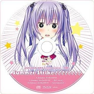 となりに彼女のいる幸せ -Summer Surprise- 同梱主題歌ボーカルCD 「Summer Strike!!!!!!!!」