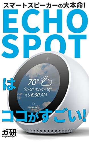 Echo Spot Start Guide (Japanese Edition)