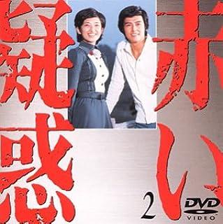 赤い疑惑(2) [DVD]