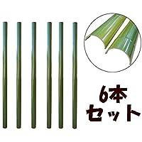 【人工竹】流しそうめん用 竹 水路 2m【6本セット】
