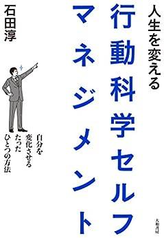 [石田淳]の人生を変える行動科学セルフマネジメント