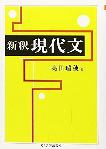 新釈 現代文 (ちくま学芸文庫)
