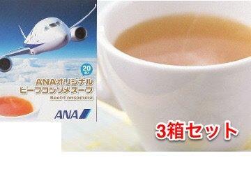 【3箱セット】ANA 機内限定 コンソメスープ (20袋入/3箱セット) ANAオリジナル コンソメ