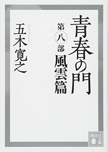 青春の門 第八部 風雲篇 (講談社文庫)